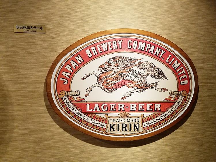 キリンビール、キリンビール名古屋工場見学、キリンビール、麒麟、工場見学、KIRIN