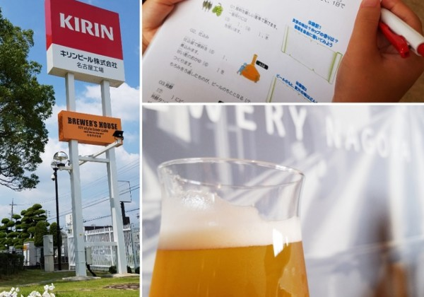 キリンビール、キリンビール名古屋工場見学、キリン一番搾り、工場見学、KIRIN