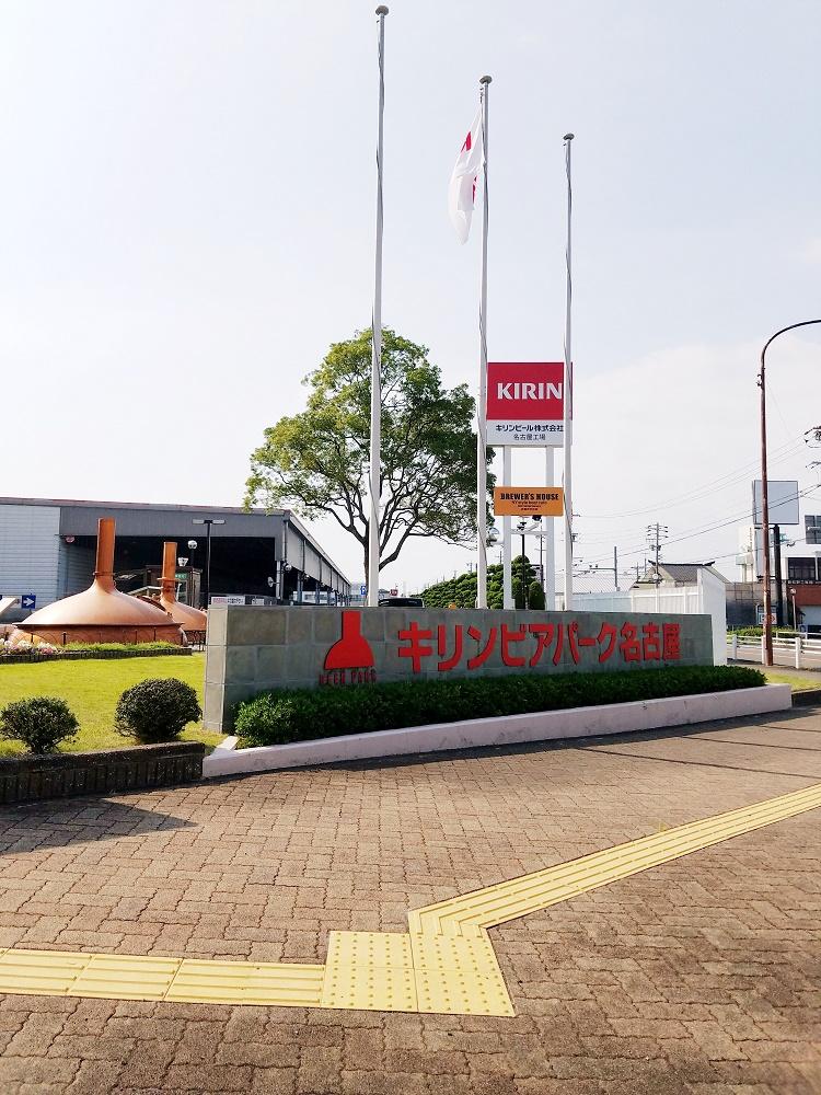 キリンビール、キリンビール名古屋工場見学、キリン一番搾り、工場見学