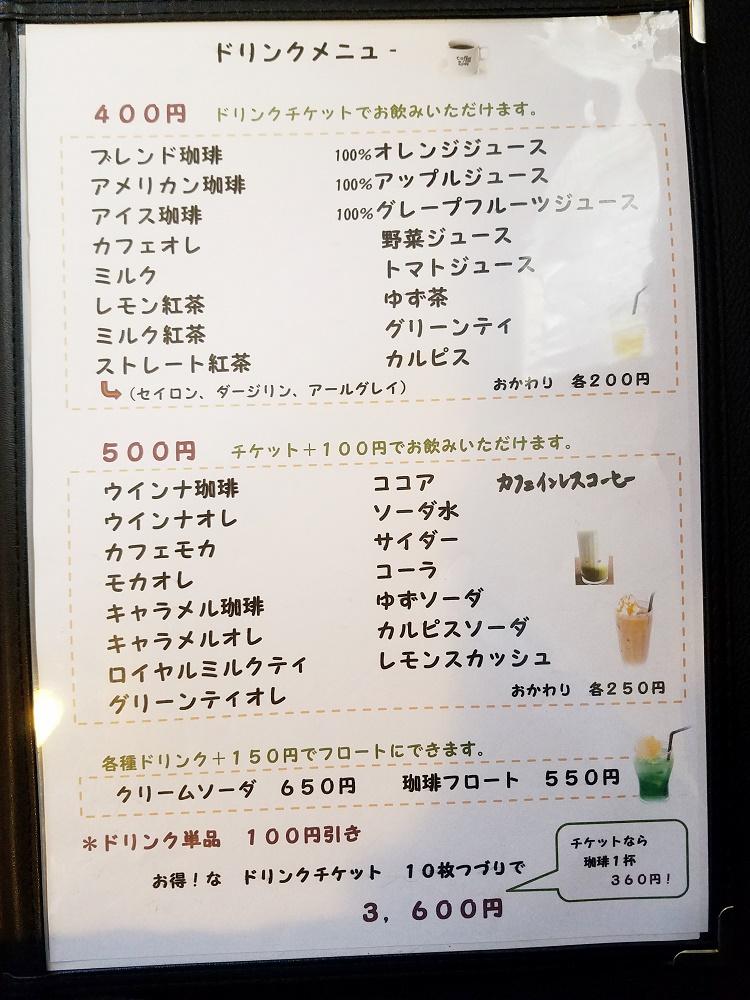 カフェジン、大府モーニング、おすすめモーニング、cafe zin、ジン