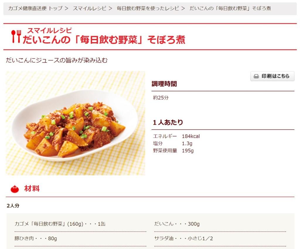 カゴメ、KAGOME、スマイルレシピ、毎日飲む野菜、カゴメ健康直送便