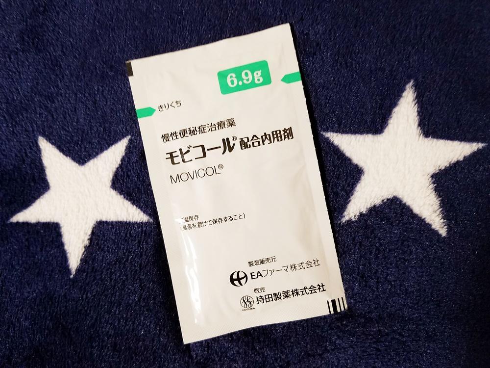 便秘薬、慢性便秘薬、モビコール配合内用剤