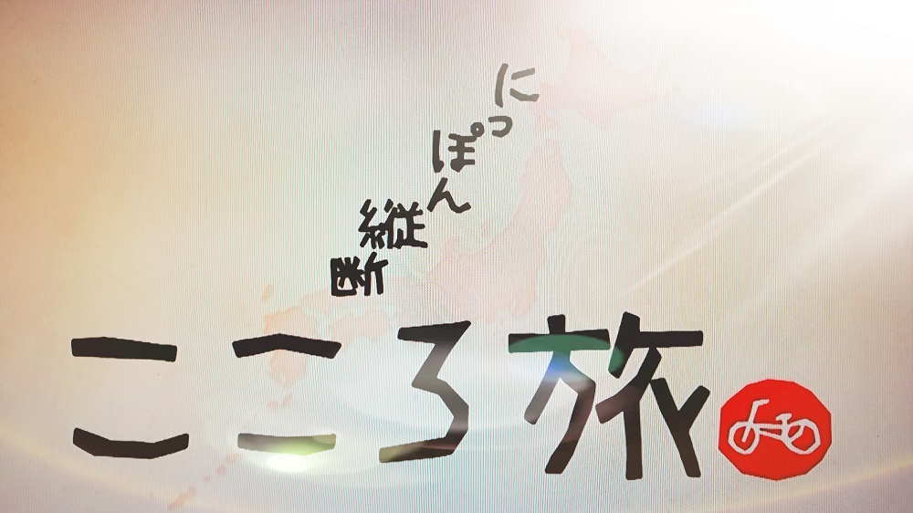 NHK、火野正平、こころの風景、にっぽん縦断こころ旅、自転車旅