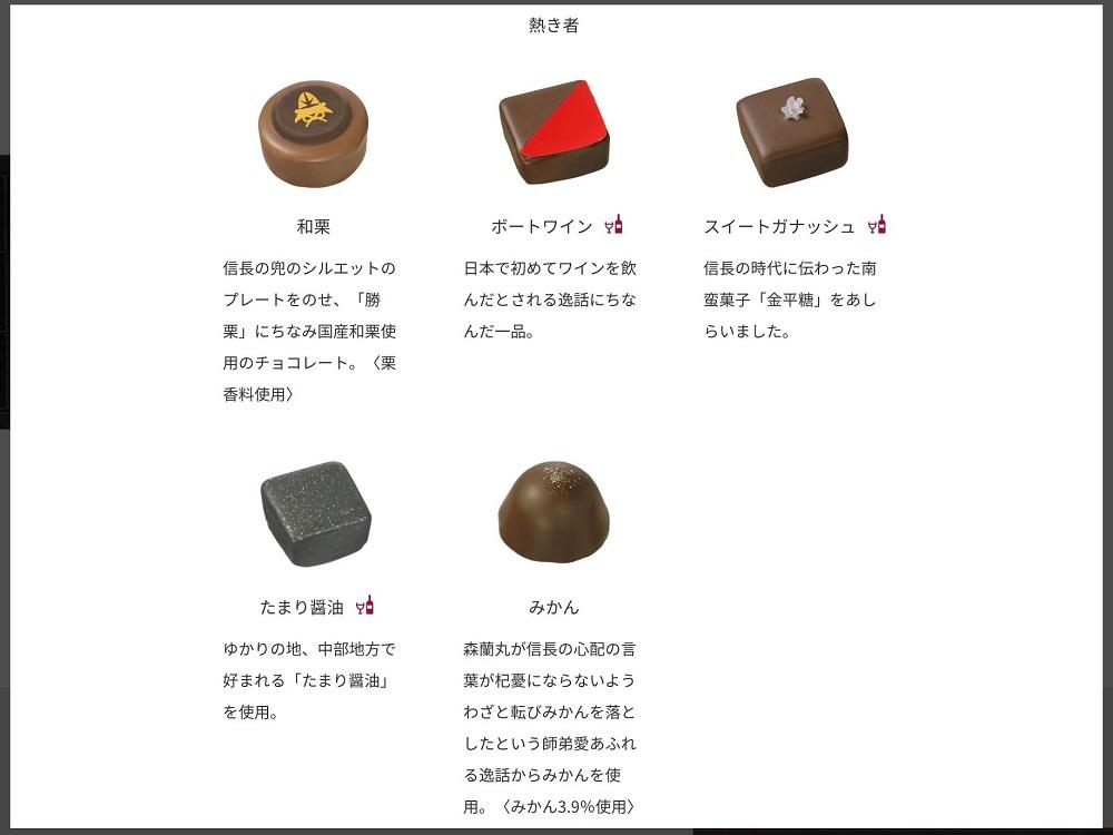 バレンタインチョコ、メリーチョコレート、TSUWAMONO、つわもの