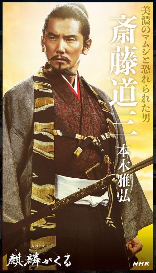 麒麟がくる、斎藤道三、本木雅弘、麒麟、岐阜県