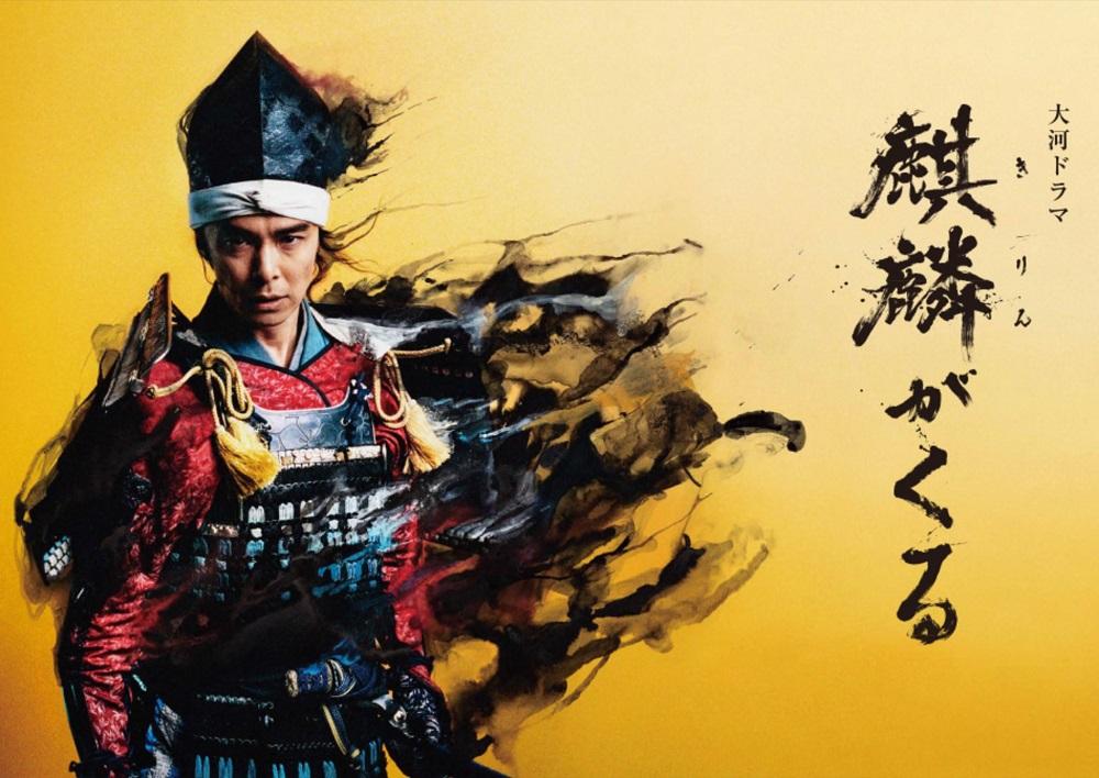 明智光秀、麒麟がくる、NHK大河ドラマ、知将明智光秀