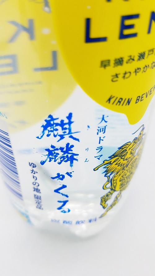 麒麟がくる、聖獣麒麟、キリンレモン、麒麟がくるとキリンビールがコラボ、明智光秀ゆかりの地限定キリンレモン