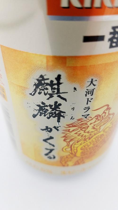 麒麟がくる、聖獣麒麟、キリン一番搾り、麒麟がくるとキリンビールがコラボ、明智光秀ゆかりの地限定キリン一番搾り
