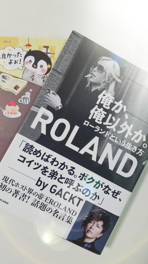 俺か、俺以外か。ローランドという生き方、読書の効果とおすすめの1冊、ローランド、