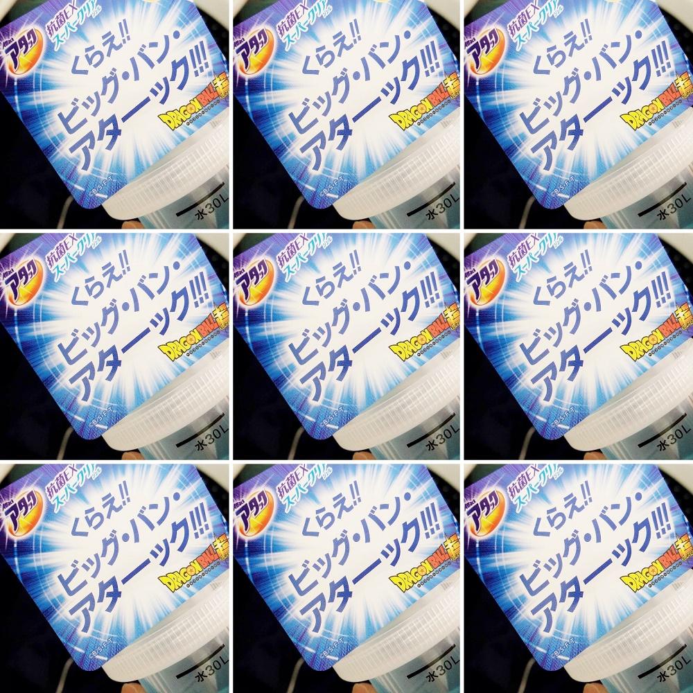 ワンハンドプッシュの花王、ベジータ、花王アタック抗菌EX、花王アタック、洗濯洗剤ランキング、洗濯洗剤、ドラゴンボール超、ドラゴンボール超と花王コラボ