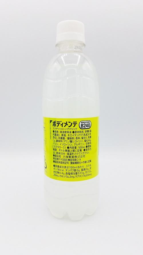 ボディメンテ、大塚製薬、乳酸菌入り飲料、免疫を高める乳酸菌、宮沢氷魚、Koki