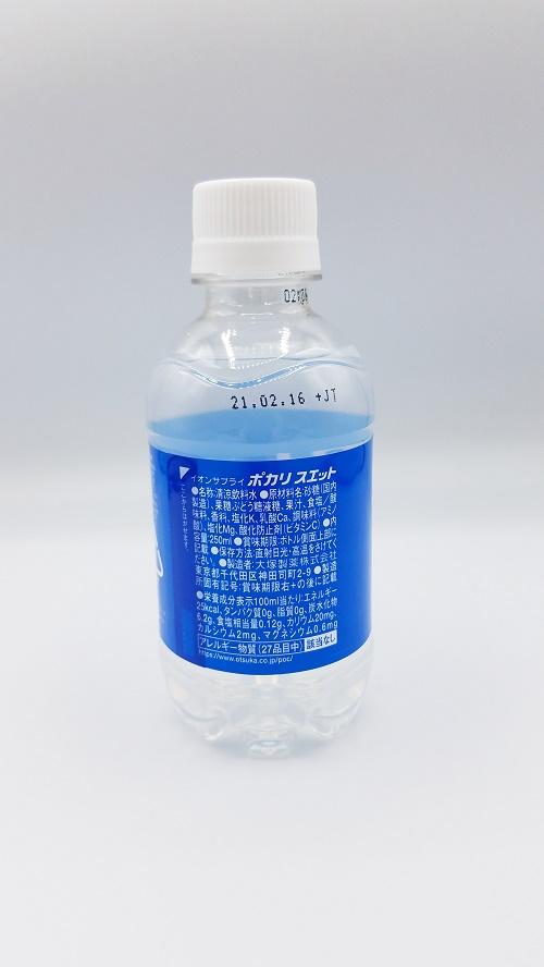 大塚製薬、水分補給、ポカリスエット、脱水対策、ポカリスエットで脱水対策、熱中症対策、ポカリスエットで熱中症対策、電解質