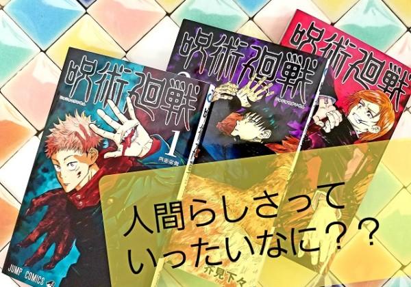 呪術廻戦、漫画、マンガ、アニメ、名言アニメ、言葉アニメ
