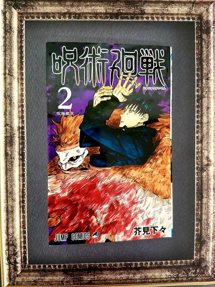 呪術廻戦、漫画、マンガ、アニメ