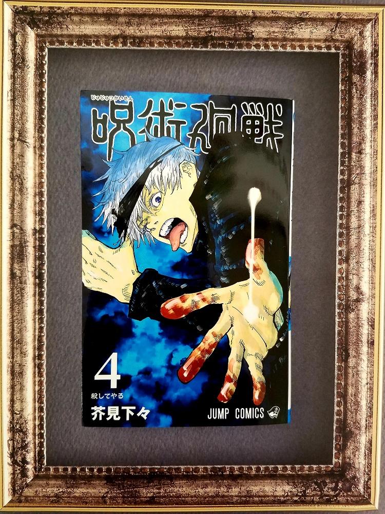 呪術廻戦、漫画、マンガ、アニメ、五条悟