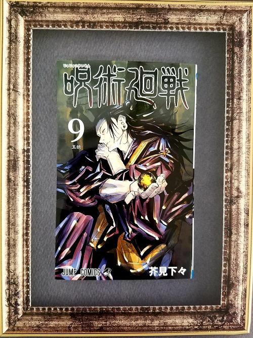 呪術廻戦、漫画、マンガ、アニメ、五条悟、東堂葵