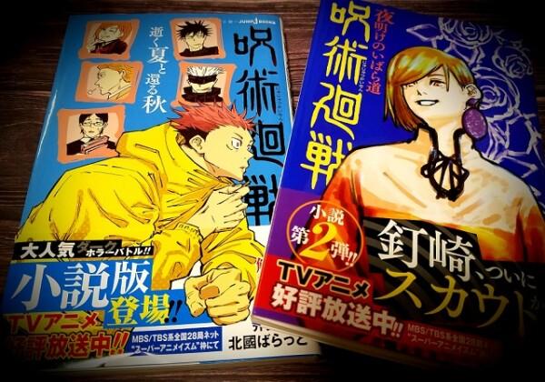 呪術廻戦、じゅじゅつかいせん、漫画、マンガ、アニメ、虎杖悠仁、いたどりゆうじ、五条悟、ごじょうさとる、Jujutsu Kaisen