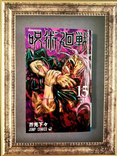 呪術廻戦、じゅじゅつかいせん、漫画、マンガ、アニメ、虎杖悠仁、両面宿儺、五条悟、ごじょうさとる、まひと、真人、Jujutsu Kaisen